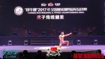 男子健美75公斤级决赛153号个人展示[567GO 舒华]