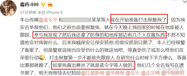 她将监控曝光称遭到打击报复 赵本山徒弟被妻子举报事件发酵,