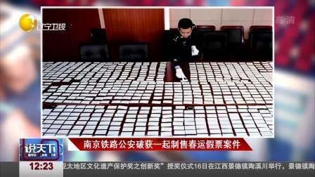 南京铁路公安破获一起制售春运假票案 件