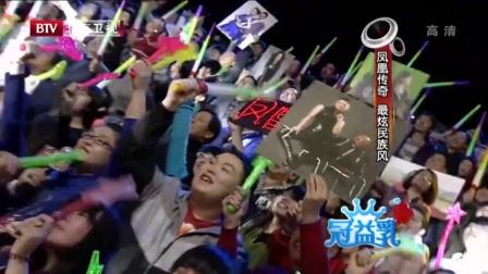 凤凰传奇 -最炫民族风 一起唱吧 现场版
