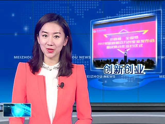 梅州首届创新创业大赛一等奖项目: 完成五百万人民币融资