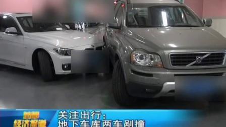 首都经济报道关注出行: 地下车库两车剐撞 一个细节指明责任 高清