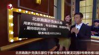 【德州扑克】北京跑跑俱乐部宣传片