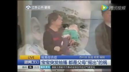 快看! 多名婴儿突然脑出血了! 很多家长都在做!