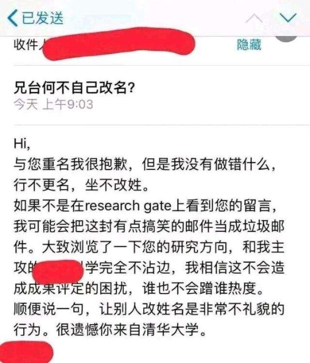 我有前途, 幸好你没叫张伟 清华博士要求重名者改名,