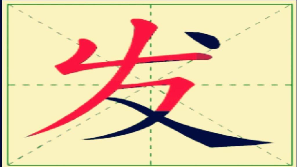 几个规范汉字笔顺 汉字笔画笔顺查询