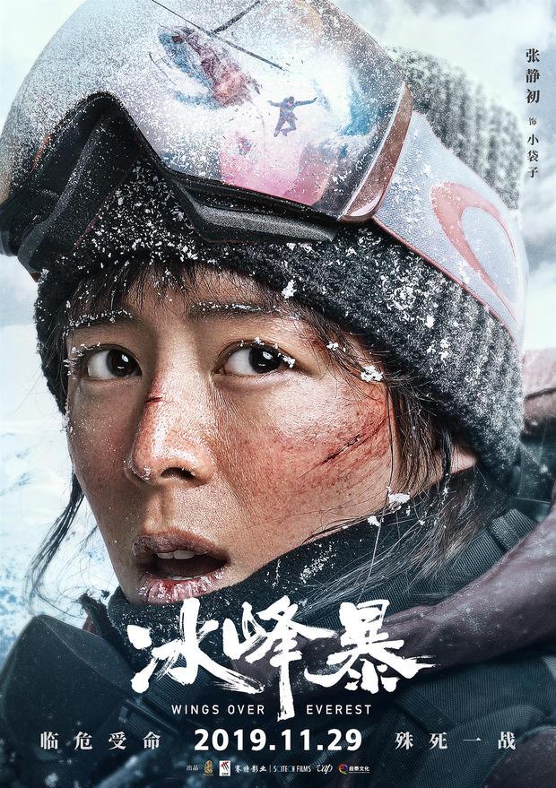 张静初主演《冰峰暴》曝角色海报