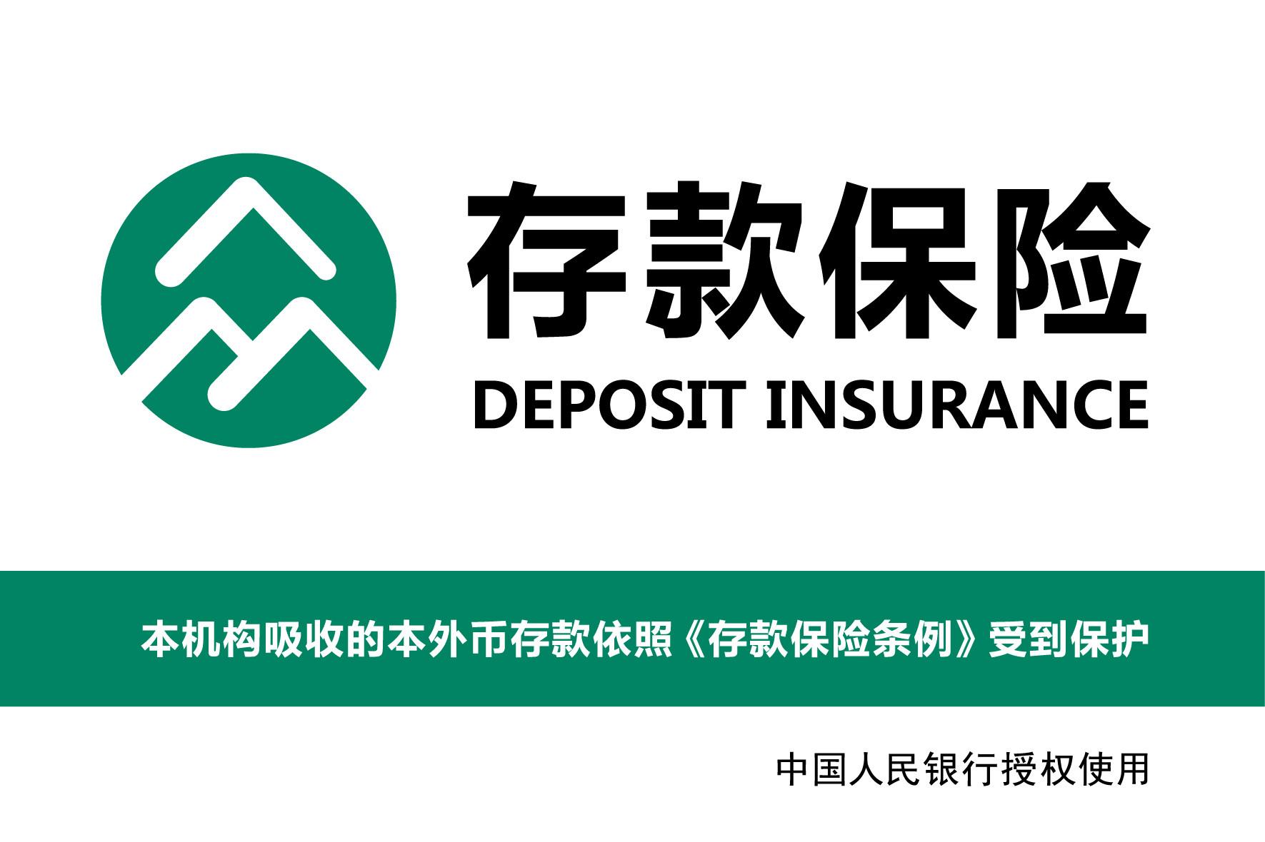 央行,存款保险标识具有直观