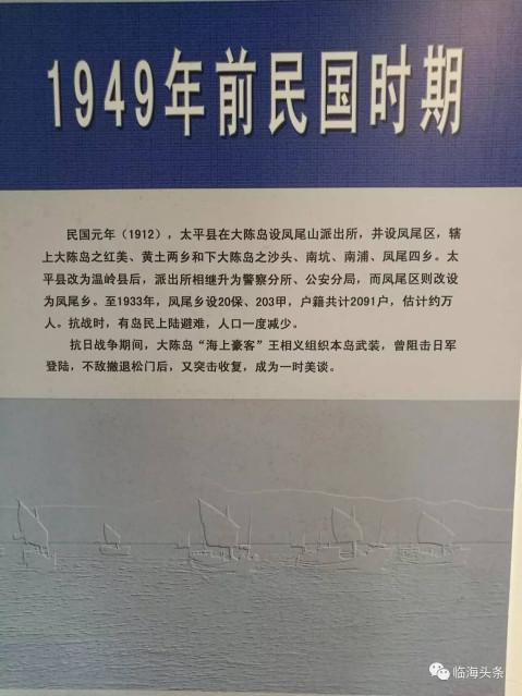 台州大陈岛台胞文史馆: 1949年前民国时期