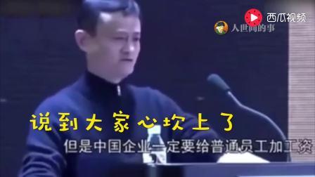 同样涨工资, 看看王健林再看看马云刘强东, 谁也比不了最后这位