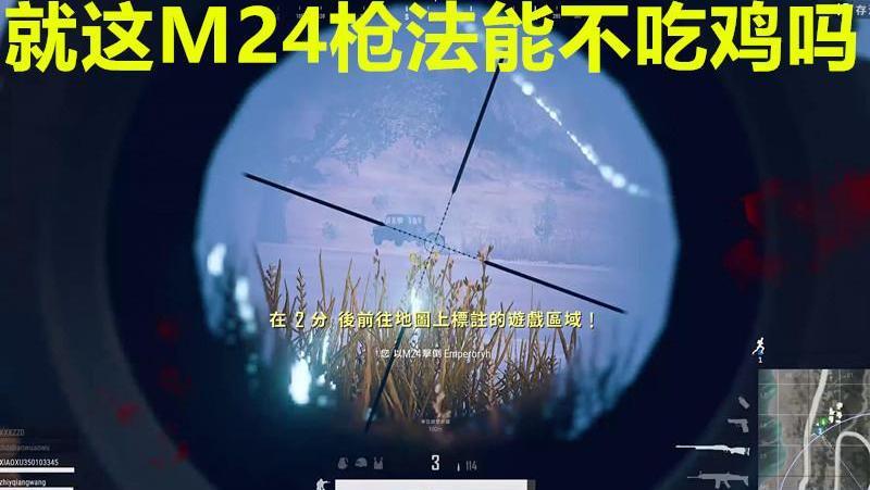 绝地求生菜鸟-就M24这枪法想不吃鸡都难 哈哈哈