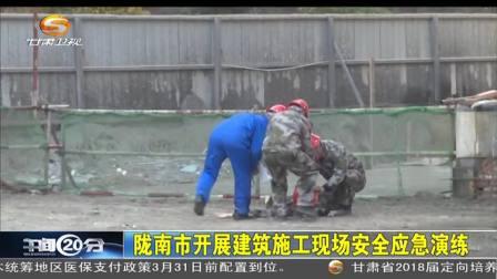 建筑施工安全检查标准(2011)_4_土豆视频