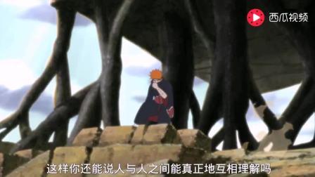 「鸣人封神之战」尾兽化鸣人VS天道佩恩