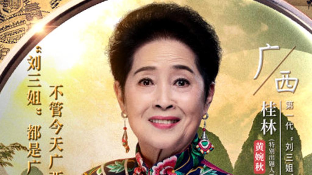"""76歲黃婉秋近照曝光, 17歲與""""歌仙""""結緣, 一門三代""""劉三姐"""""""