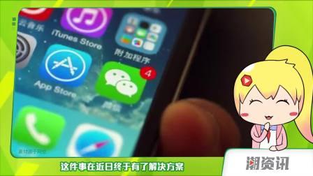 苹果认怂,微信将恢复打赏功能