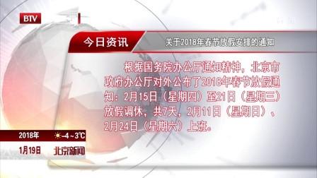 关于2018年春节放假安排的通知 北京新闻
