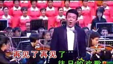 汽笛一声海天阔范竞马(演唱)超清