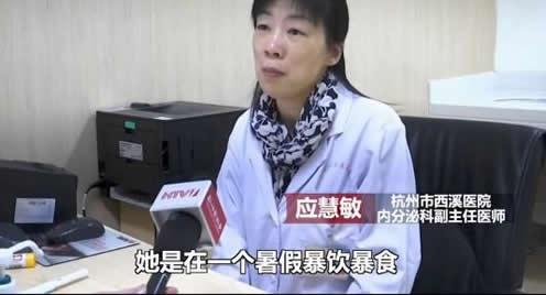 17岁少女暴饮暴食2个月重30斤, 呼吸困难进ICU(图3)