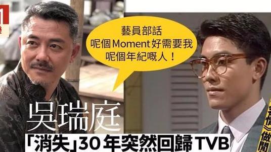 很需要我这年纪的人 50岁前TVB男星消失30年突回TVB: