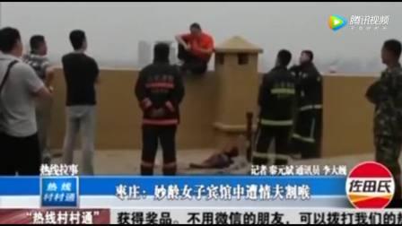 18岁女子在宾馆中遭割喉 情夫跳楼自称杀人