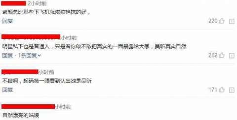 三十四岁的吴昕深夜素颜现身飞机场, 头发凌乱, 遭粉丝拍摄急忙打理