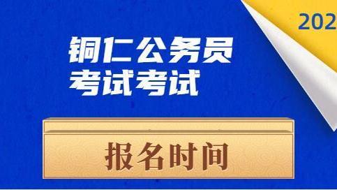 2020年贵州铜仁公务员招录时间及报考条件