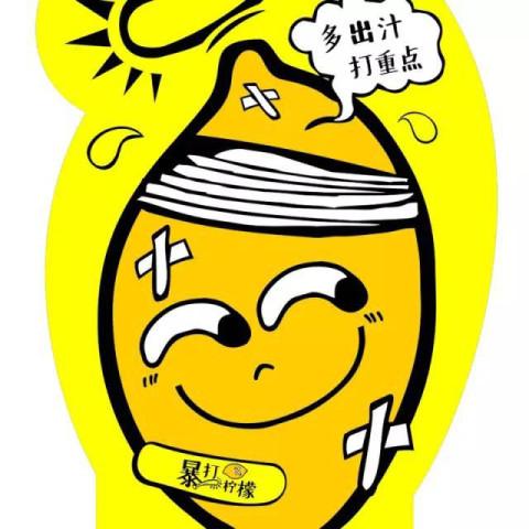 可爱柠檬微信头像