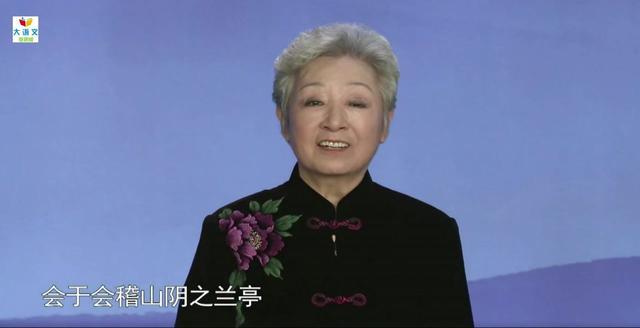 兰亭集序 朗诵视频