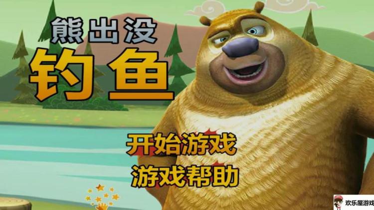 熊出没钓鱼 熊出没之熊熊乐园 熊出没之奇幻空间 熊出没动画片