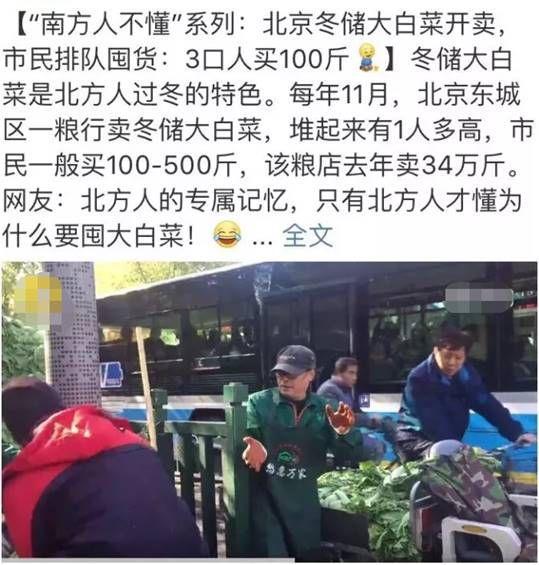 说北京一家三口囤一百斤白菜,南方人表示有点瑟瑟发抖,我知道的一些南北饮食差异