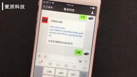 教你安装不会闪退的iPhone迅雷!支持最新iOS系统