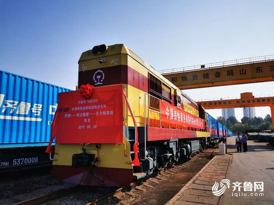 匈塞铁路物资专列首达塞尔维亚
