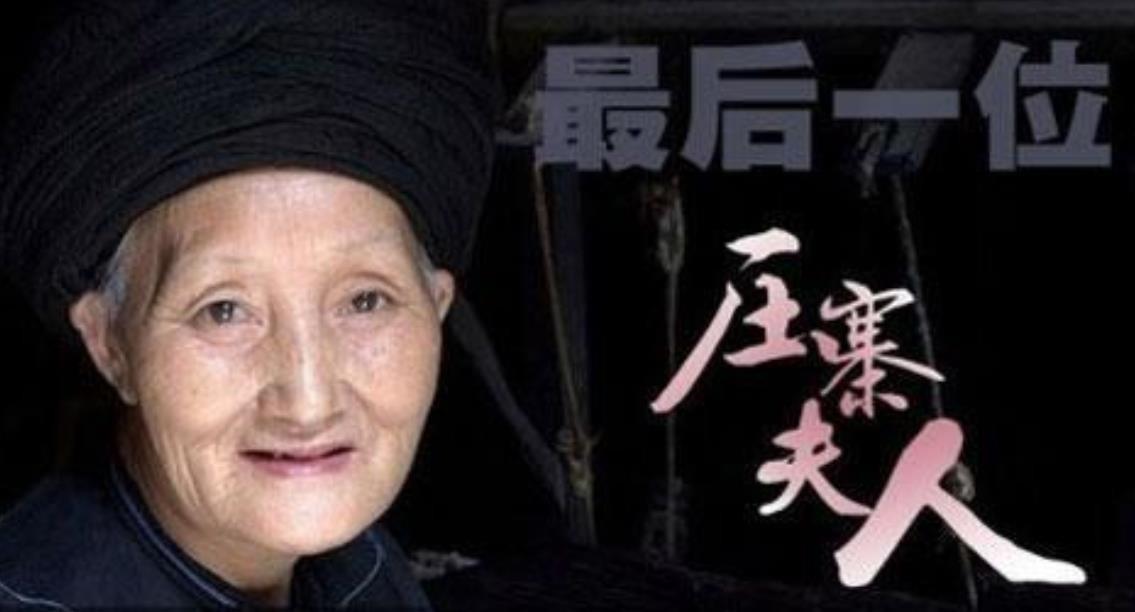 而杨丙莲便是这位山匪抢来的压寨夫人,复原了杨炳莲18岁时期的照片,不输现在的很多女明星