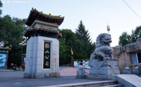 龙山公园:依龙首山而建,坐落在吉林辽源市中心地带,始建于1953年