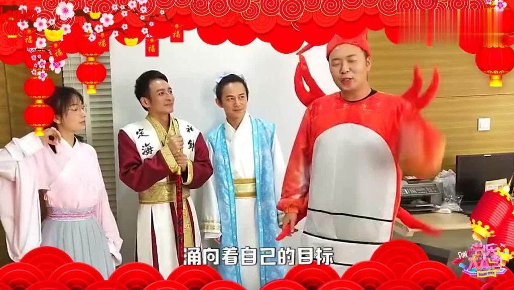 没有谢娜快乐家族,古装扮相,送祝福!杜海涛竟是皮皮虾!