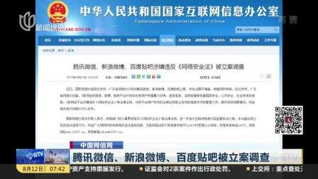 中国网信网: 腾讯微信、新浪微博、百度贴吧被立案调查 上海早晨