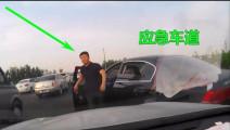 迈腾应急车道强超被撞,车主发怒打人后逃逸