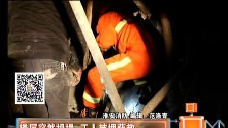 楼层突然坍塌 工人被埋获救 天天视频汇