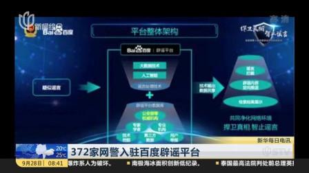 372家网警入驻百度辟谣平台 上海早晨