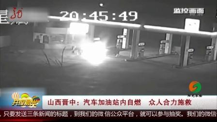 山西晋中: 汽车加油站内自燃 众人合力施救 共度晨光