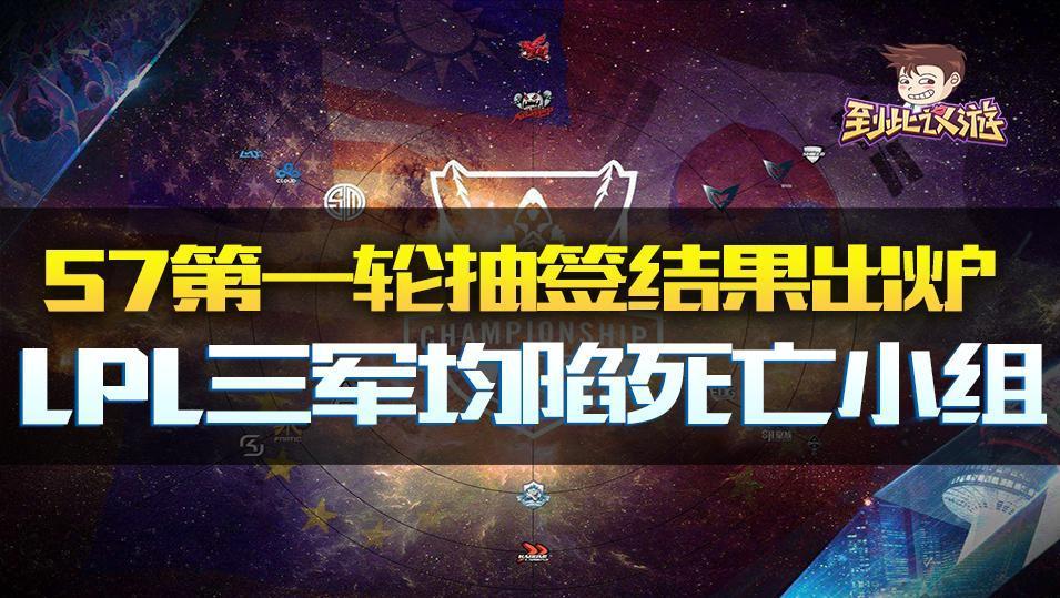 校园酱#到此议游61期: 英雄联盟S7世界赛中国队又在死亡组?PDD霸气回应开挂谣言