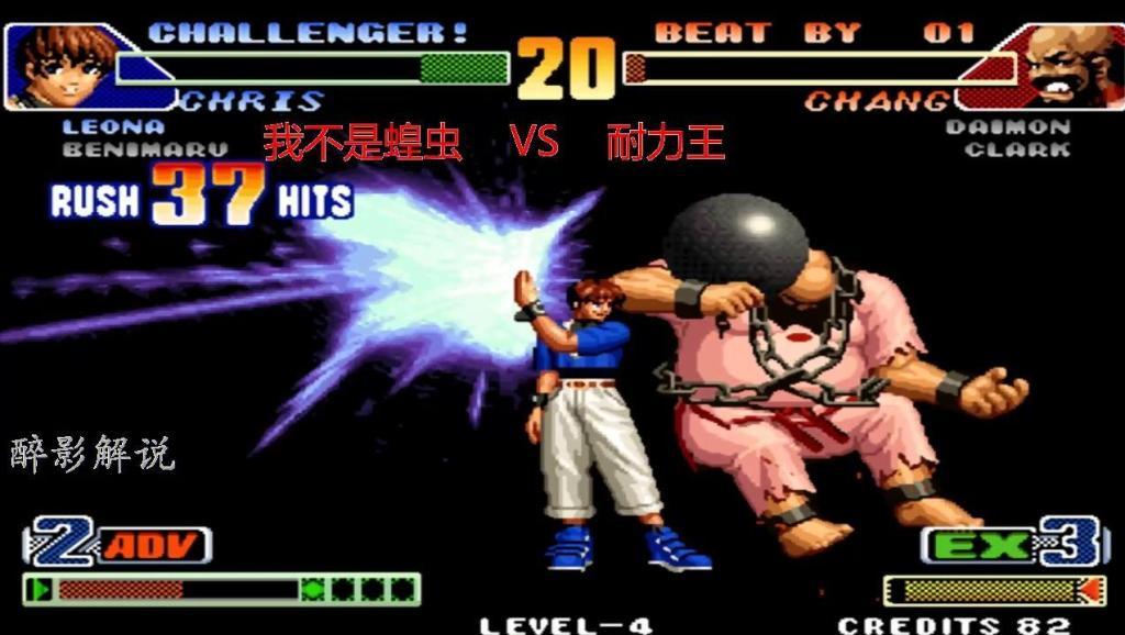 拳皇98c: 克里斯一套三十八连征服陈国汉,这套操作是大师级别的技术