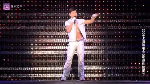 刘德华演唱会-2007中国巡回刘德华上海演唱会