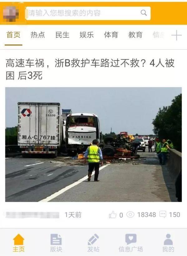 宁波救护车高速车祸现场见死不救? 宁波急救中心这样回应(图1)