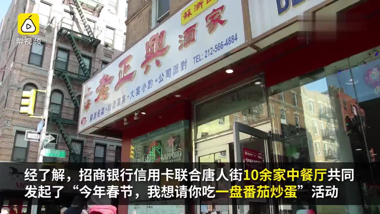 纽约中餐厅推出春节限定: 番茄炒蛋