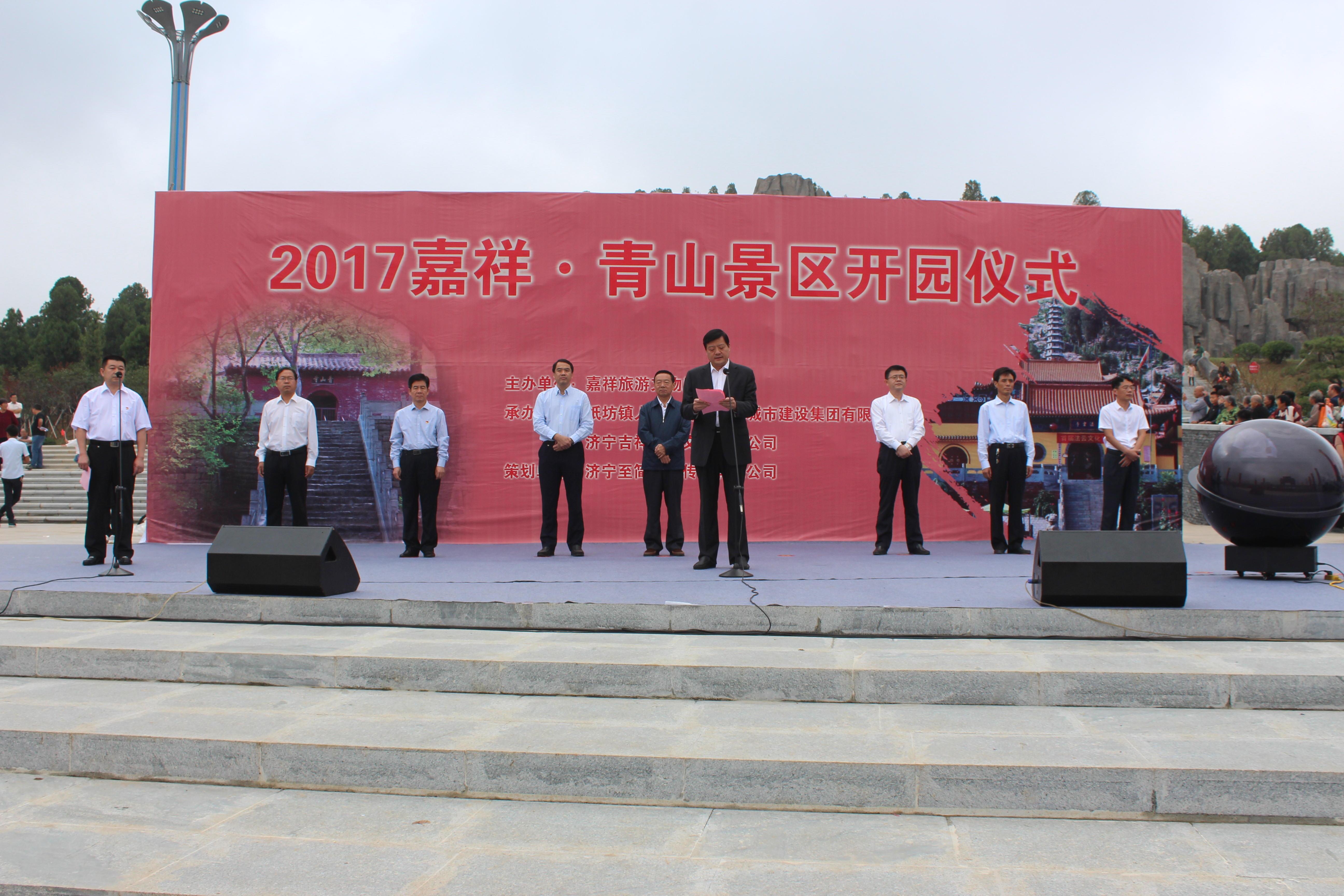 在致辞中,杨凤东主任代表市旅发委对嘉祥县青山景区开园表示祝贺,对