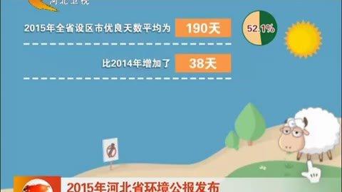 《2015年西藏自治区环境状况公报》发布