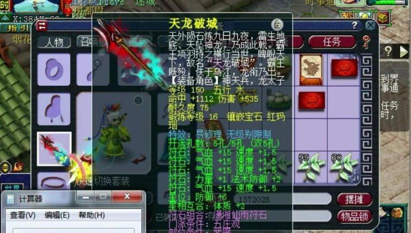 梦幻模拟战4全隐藏道具搜集 全流程视频通关功略