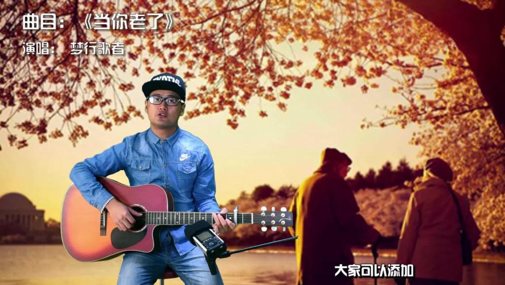 吉他经典弹唱《当你老了》吉他独奏
