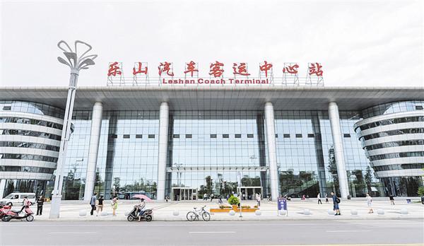 乐山汽车客运中心站新车站昨日正式运行